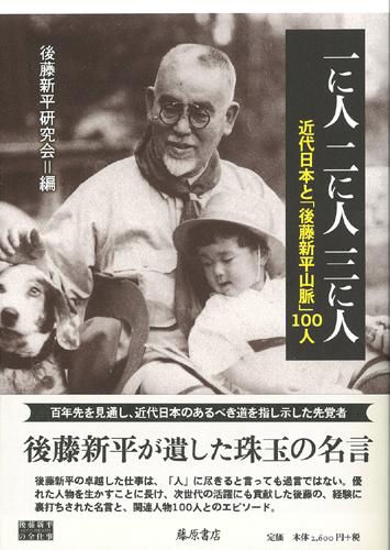 一に人 二に人 三に人――近代日本と「後藤新平山脈」100人