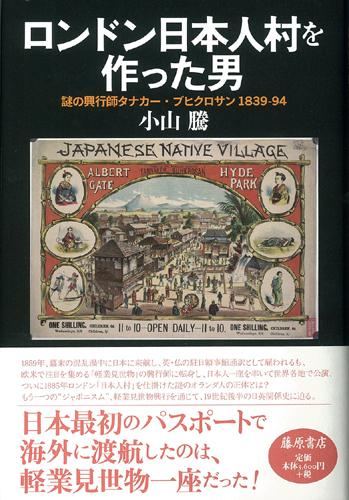 ロンドン日本人村を作った男 謎の興行師タナカー・ブヒクロサン 1839-94