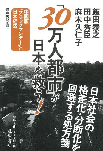 「30万人都市」が日本を救う!――中国版「ブラックマンデー」と日本経済