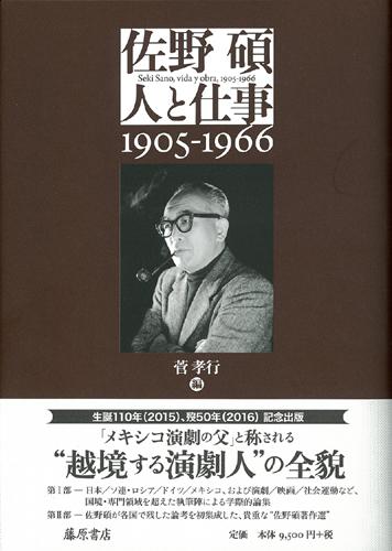 佐野碩―人と仕事 1905-1966