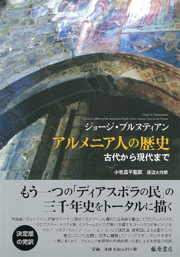 アルメニア人の歴史 古代から現代まで
