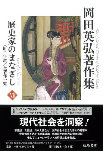 岡田英弘著作集(全8巻) 7 歴史家のまなざし