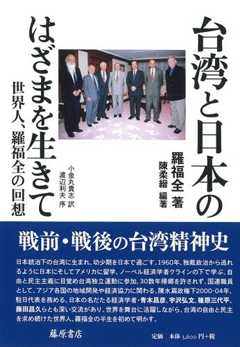台湾と日本のはざまを生きて 世界人、羅福全の回想