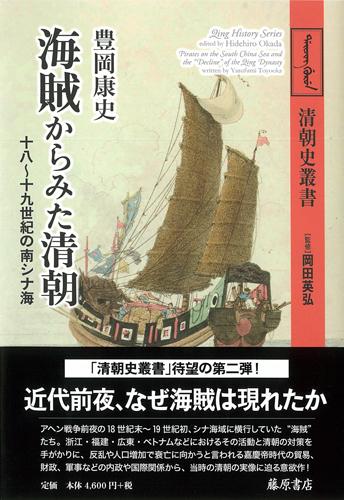 海賊からみた清朝――十八~十九世紀の南シナ海 〈清朝史叢書〉