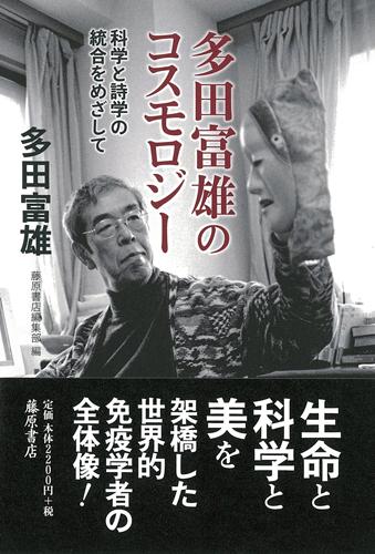 多田富雄のコスモロジー