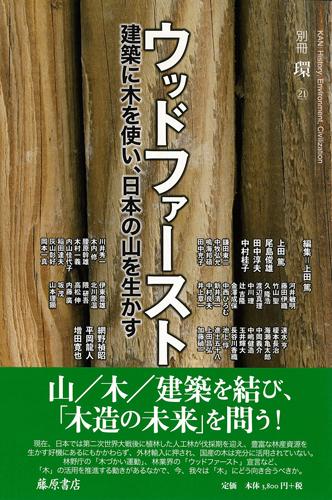 ウッドファースト! 建築に木を使い、日本の山を生かす 別冊『環』21
