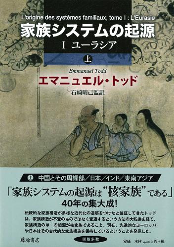 家族システムの起源 1 ユーラシア 上(全2分冊)