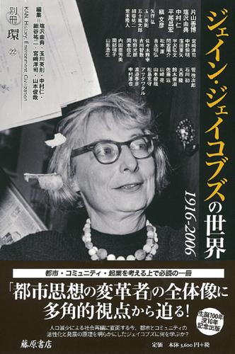 ジェイン・ジェイコブズの世界 1916-2006 別冊『環』22