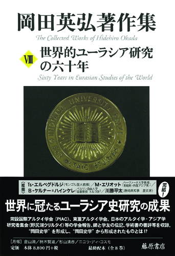 世界的ユーラシア研究の六十年 岡田英弘著作集(全8巻)第8巻