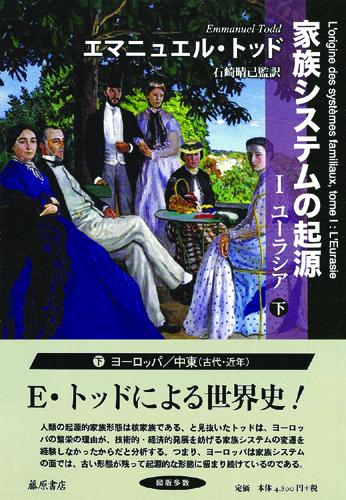 家族システムの起源 1 ユーラシア 下(全2分冊)