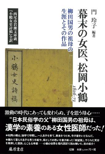 幕末の女医、松岡小鶴 1806-73――柳田国男の祖母の生涯とその作品