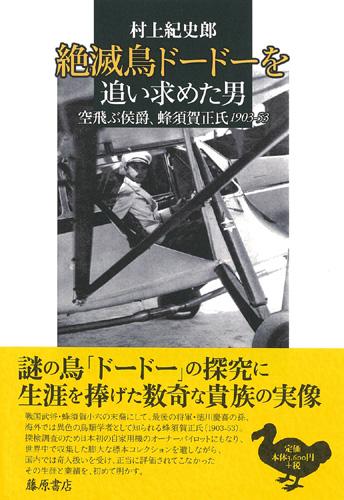 絶滅鳥ドードーを追い求めた男 空飛ぶ侯爵、蜂須賀正氏 1903-53