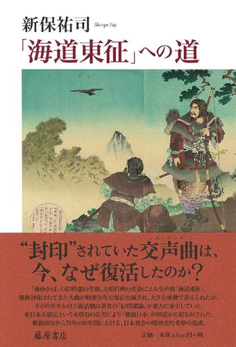 「海道東征」への道