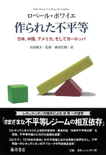 作られた不平等――日本、中国、アメリカ、そしてヨーロッパ