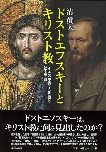 ドストエフスキーとキリスト教――イエス主義・大地信仰・社会主義
