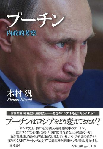 プーチン 内政的考察