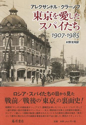 東京を愛したスパイたち 1907-1985