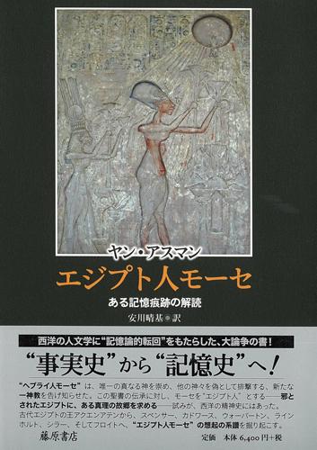 エジプト人モーセ――ある記憶痕跡の解読
