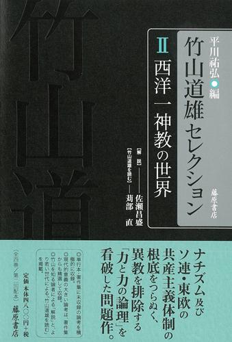 竹山道雄セレクション(全4巻) 2 西洋一神教の世界