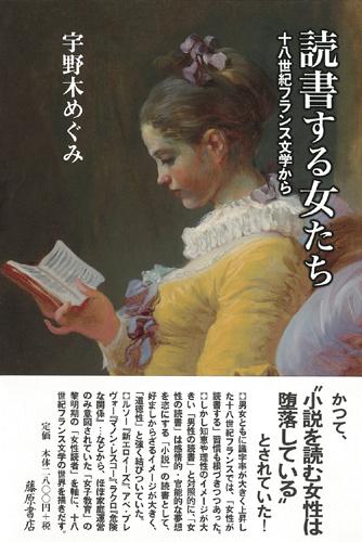 読書する女たち――十八世紀フランス文学から