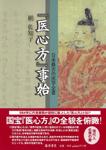 『医心方』事始 日本最古の医学全書