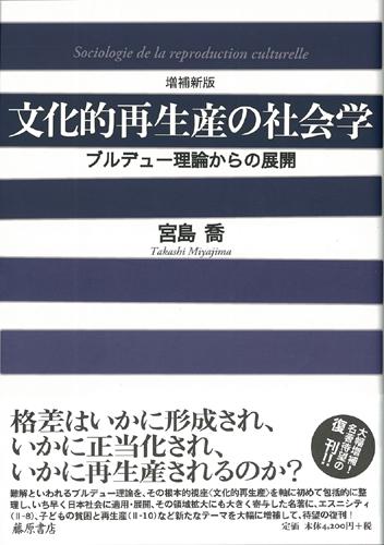文化的再生産の社会学〈増補新版〉 ブルデュー理論からの展開