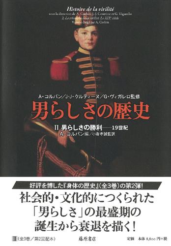 男らしさの歴史(全3巻) 2 男らしさの勝利――19世紀