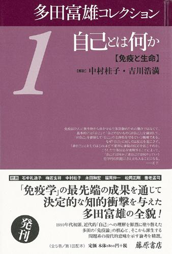 自己とは何か 免疫と生命 多田富雄コレクション(全5巻)第1巻