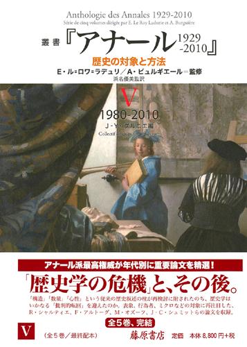 叢書『アナール1929-2010』歴史の対象と方法Ⅴ1980-2010(全5巻)