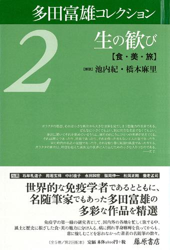 生の歓び 食・美・旅 多田富雄コレクション(全5巻)第2巻