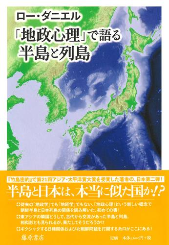 「地政心理」で語る半島と列島