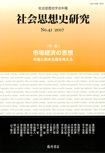 〔社会思想史学会年報〕社会思想史研究 No.41 特集:市場経済の思想――市場と資本主義を考える