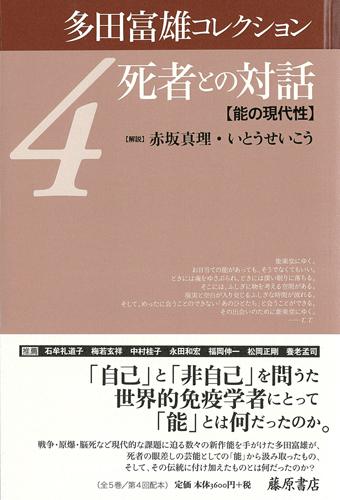 死者との対話 能の現代性 多田富雄コレクション(全5巻) 第4巻
