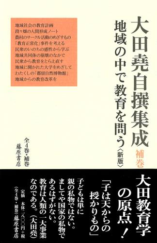 地域の中で教育を問う 〈新版〉 大田堯自撰集成(全4巻・補巻) 補巻