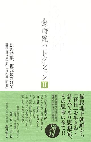 幻の詩集、復元にむけて 詩集『日本風土記』『日本風土記 2』 金時鐘コレクション(全12巻)第2巻