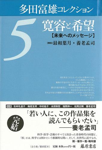 寛容と希望 未来へのメッセージ 多田富雄コレクション(全5巻) 第5巻