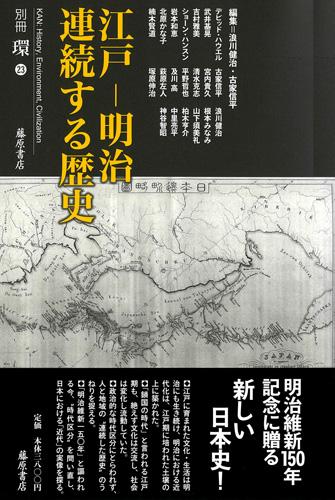江戸-明治 連続する歴史 別冊『環』23