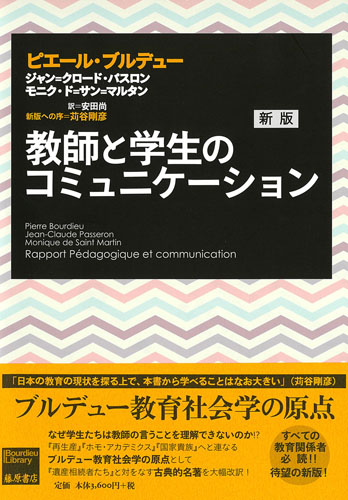 教師と学生のコミュニケーション〈新版〉