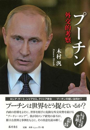 プーチン――外交的考察