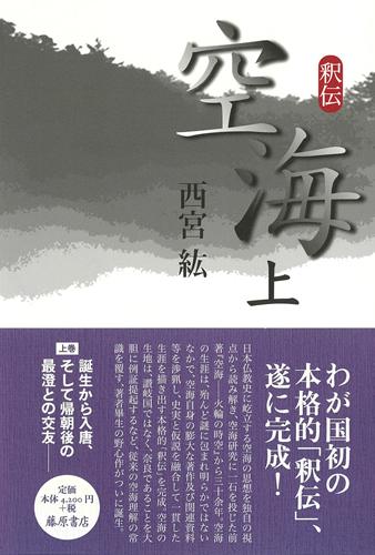 釈伝 空海(上)