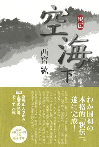 釈伝 空海 下(全2分冊)