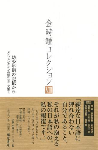 幼少年期の記憶から 金時鐘コレクション(全12巻) 第8巻(第2回配本)