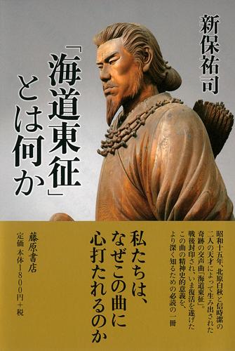 「海道東征」とは何か