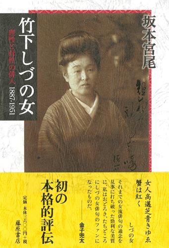 竹下しづの女――理性と母性の俳人 1887-1951
