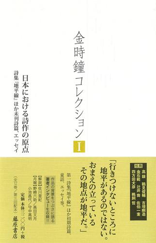 日本における詩作の原点 金時鐘コレクション(全12巻) 第1巻(第3回配本)