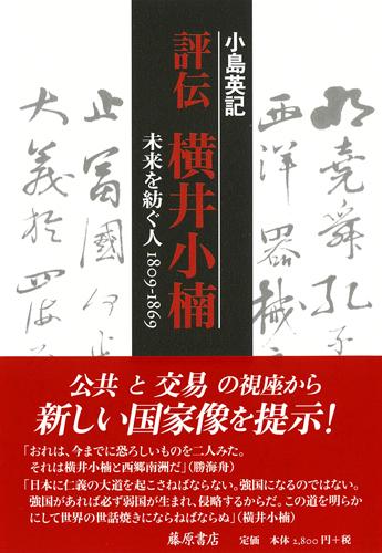 評伝 横井小楠 未来を紡ぐ人1809-1869
