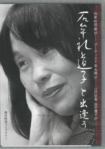 石牟礼道子と出逢う〈DVD〉