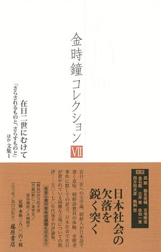在日二世にむけて 「さらされるものと、さらすものと」ほか 文集1 金時鐘コレクション (全12巻) 第7巻