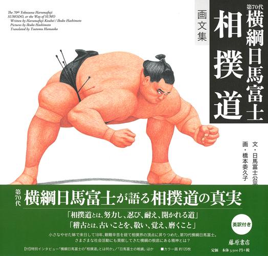 〈画文集〉第70代横綱日馬富士 相撲道