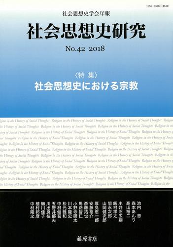 〔社会思想史学会年報〕社会思想史研究 No.42 特集:社会思想史における宗教